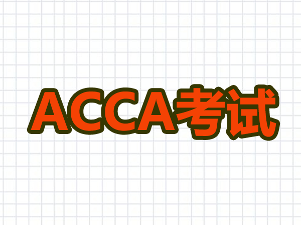 ACCA词汇知识:Accrual basis accounting